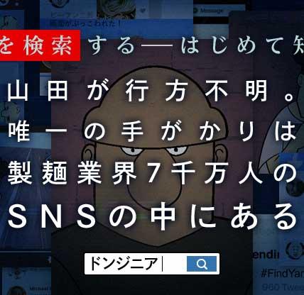 ドンジニア特別回: 映画『search/サーチ』を勝手に応援マンガ